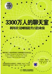 3300万人的聊天室(试读本)