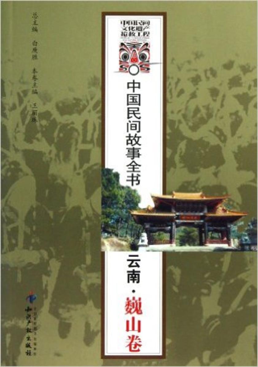 中国民间故事全书·云南·巍山卷