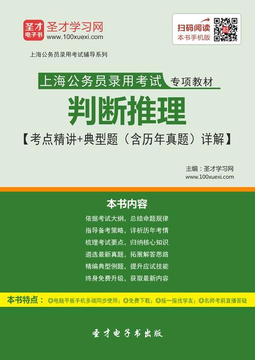 2018年上海公务员录用考试专用教材:判断推理【考点精讲+典型题(含历年真题)详解】