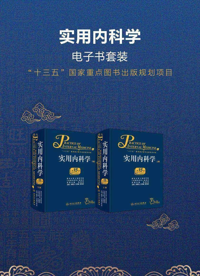 实用内科学(第15版)(全2册)