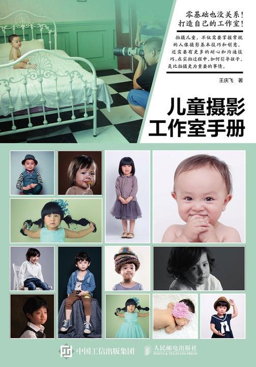 儿童摄影工作室手册