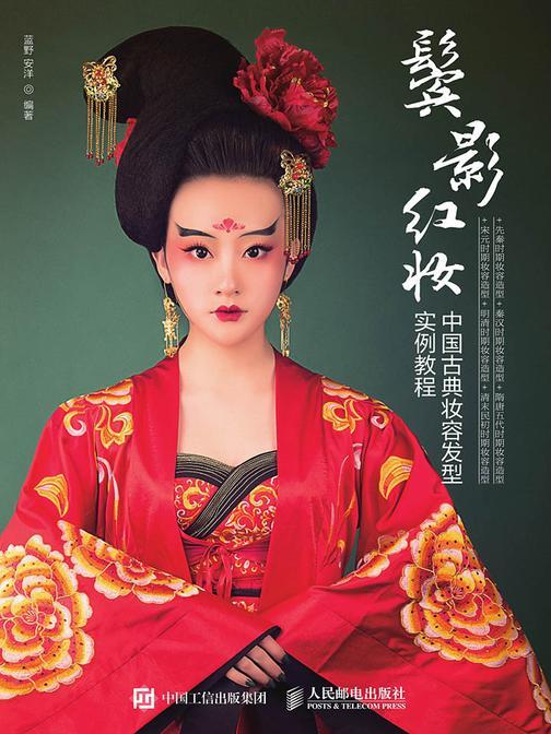 鬓影红妆 中国古典妆容发型实例教程