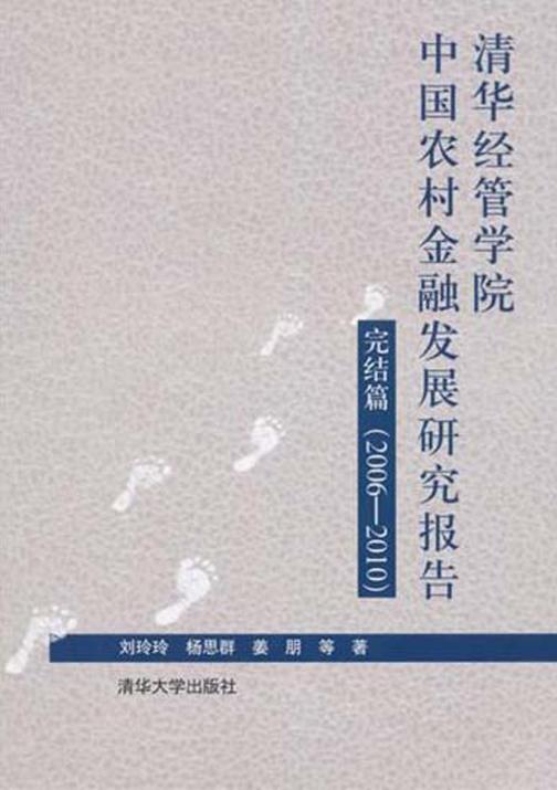清华经管学院中国农村金融发展研究报告.完结篇2006-2010