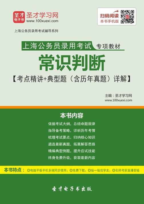 2018年上海公务员录用考试专项教材:常识判断【考点精讲+典型题(含历年真题)详解】