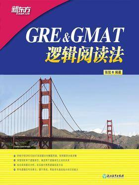 GRE&GMAT逻辑阅读法