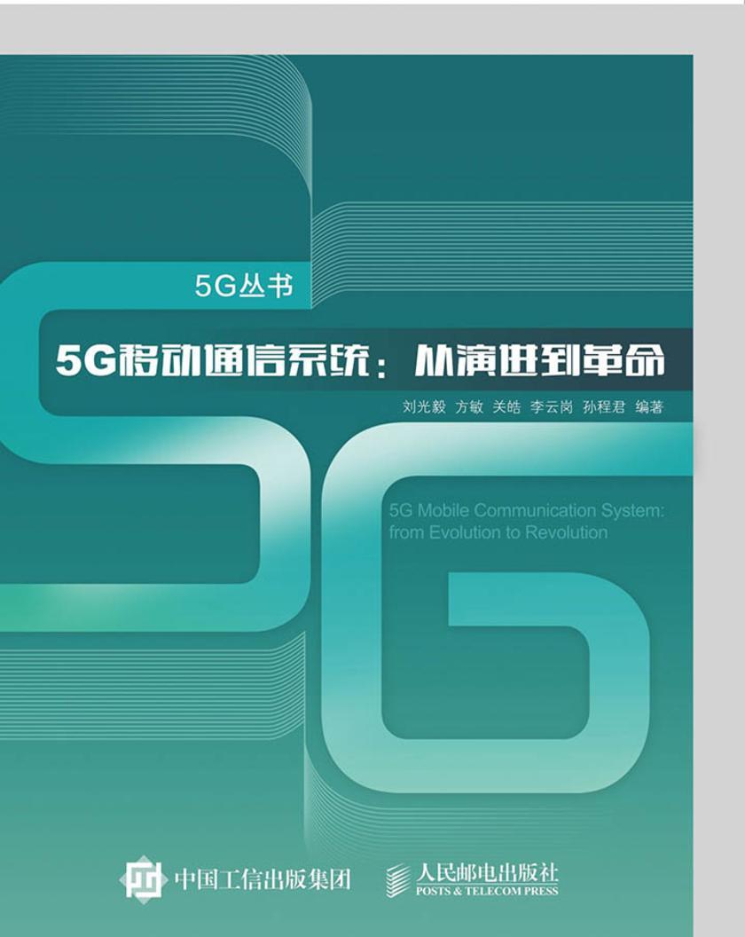 5G移动通信系统 从演进到革命(5G丛书)