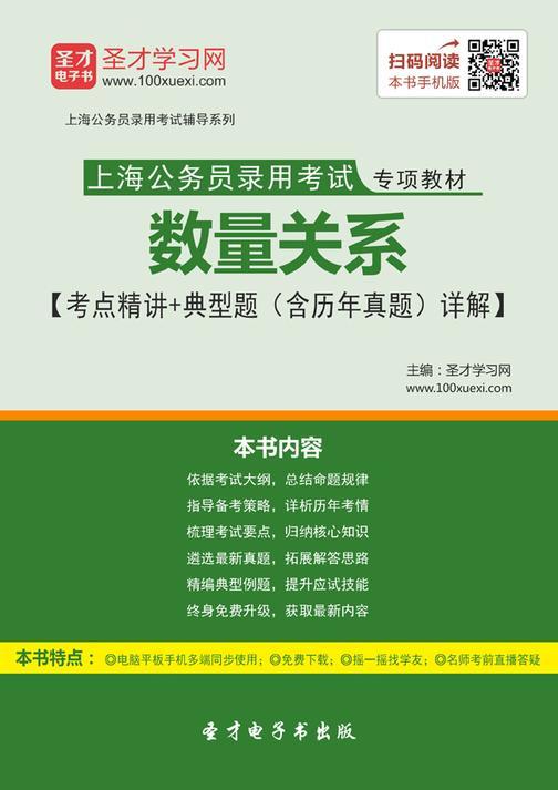 2018年上海公务员录用考试专项教材:数量关系【考点精讲+典型题(含历年真题)详解】