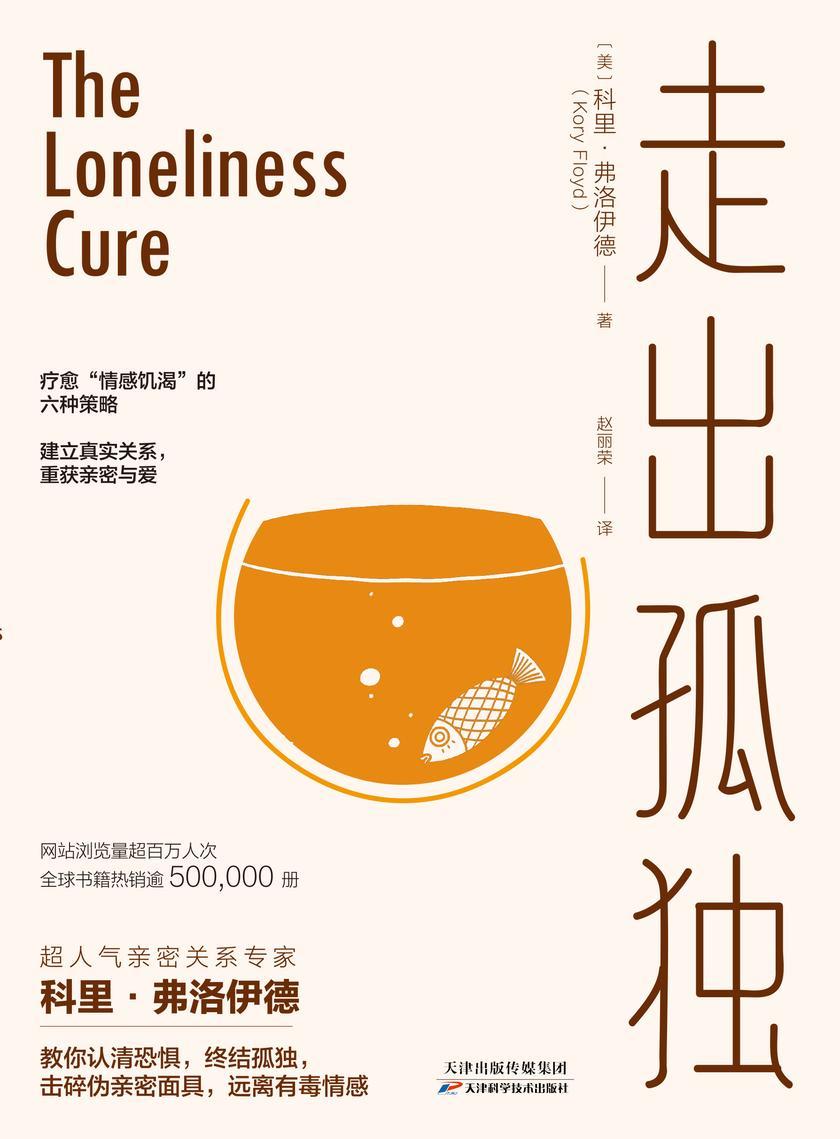 走出孤独:疗愈情感饥渴的六种策略