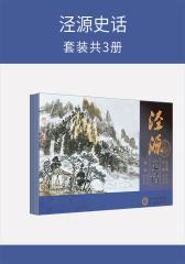 泾源史话(套装共3册)