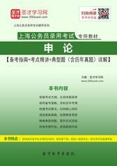 2018年上海公务员录用考试专用教材:申论【备考指南+考点精讲+典型题(含历年真题)详解】