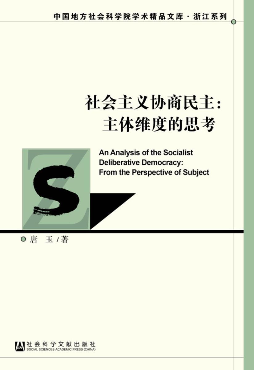 社会主义协商民主:主体维度的思考(中国地方社会科学院学术精品文库·浙江系列)