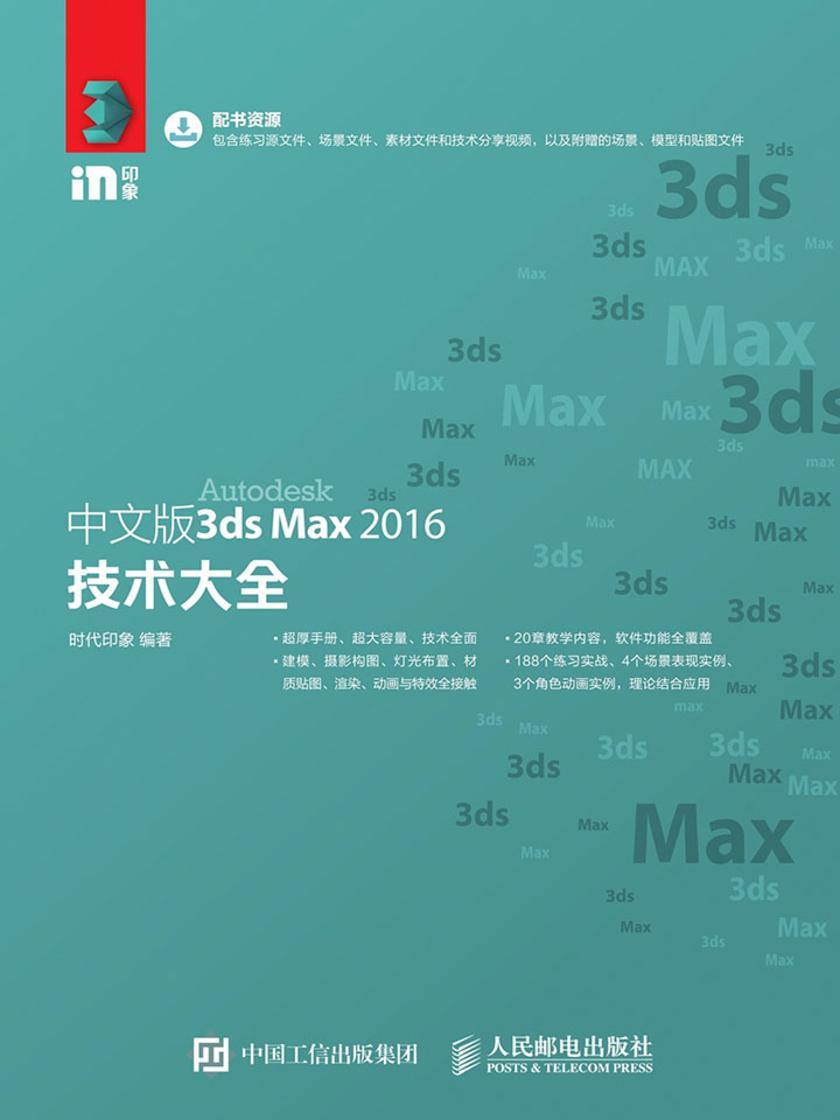 中文版3ds Max 2016技术大全