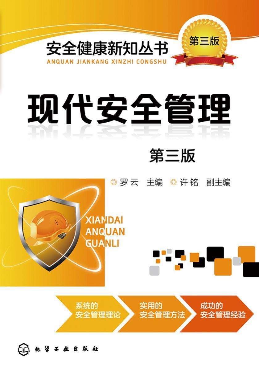 现代安全管理(第三版)