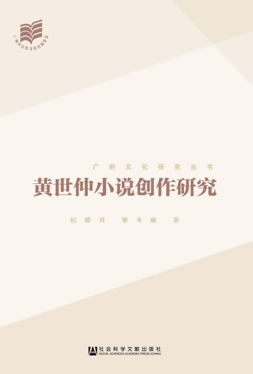 黄世仲小说创作研究(广府文化研究丛书)