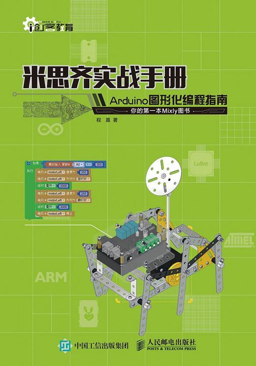 米思齐实战手册 Arduino图形化编程指南(创客教育)