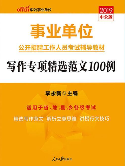 中公2019事业单位公开招聘工作人员考试辅导教材写作专项精选范文100例