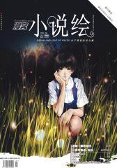小说绘VOL26(5月上):龙族2-新屠龙团(电子杂志)(仅适用PC阅读)
