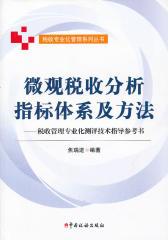 微观税收分析指标体系及方法(仅适用PC阅读)