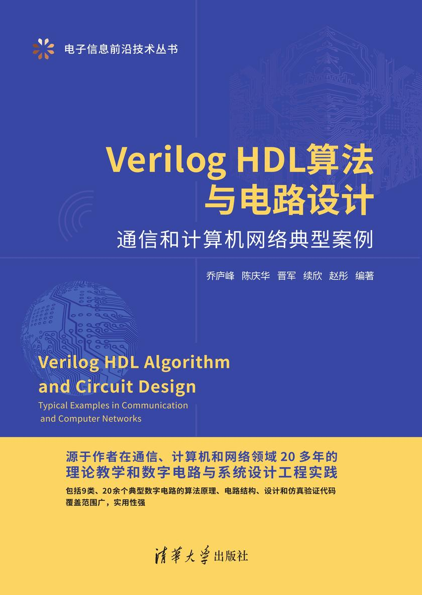 VerilogHDL算法与电路设计--通信和计算机网络典型案例