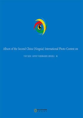 中国宁夏第二届伊斯兰风情国际摄影大赛作品集
