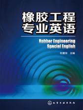 橡胶工程专业英语:英文