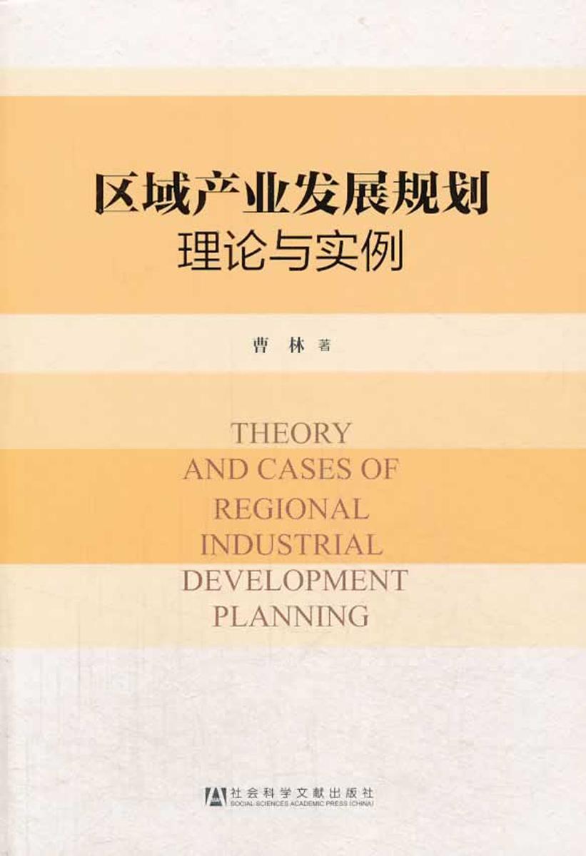 区域产业发展规划理论与实例