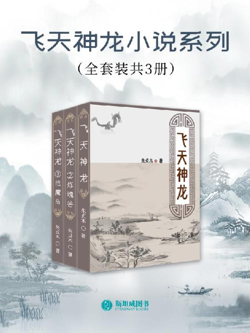 飞天神龙小说系列(全套装共3册)