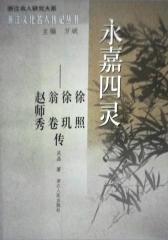 永嘉四灵――徐照徐玑翁卷赵师秀传