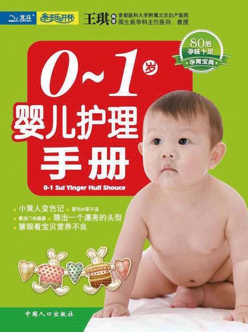 0-1岁婴儿护理手册
