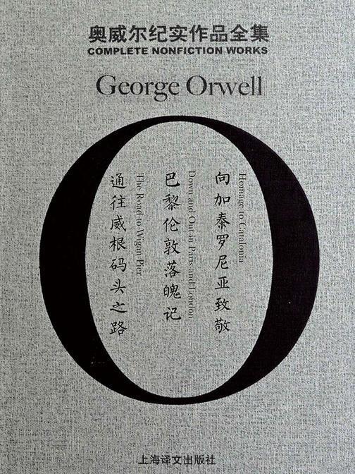 奥威尔纪实作品全集(套装共3册)