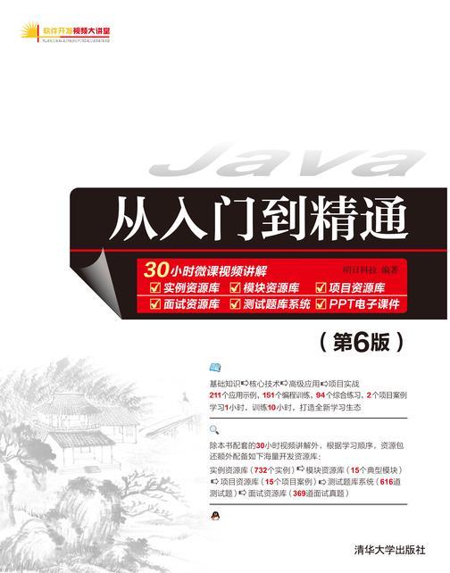 Java从入门到精通(第6版)