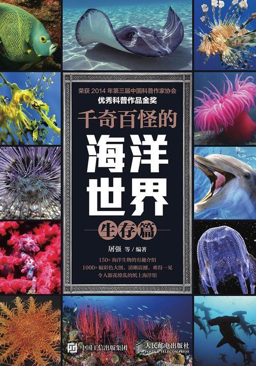 千奇百怪的海洋世界 生存篇