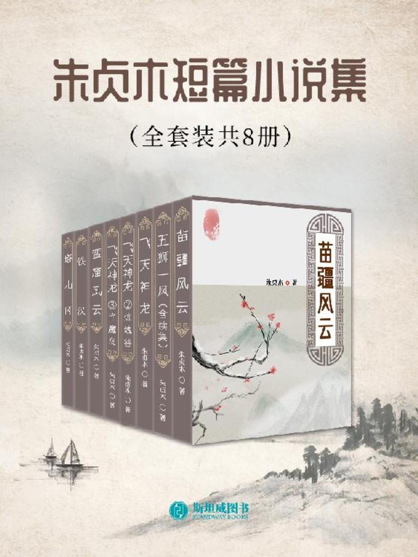 朱贞木短篇小说集(全套装共8册)