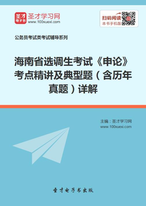 2018年海南省选调生考试《申论》考点精讲及典型题(含历年真题)详解