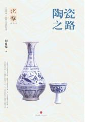 优雅丛书03:陶瓷之路