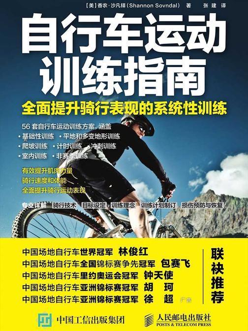 自行车运动训练指南:全面提升骑行表现的系统性训练