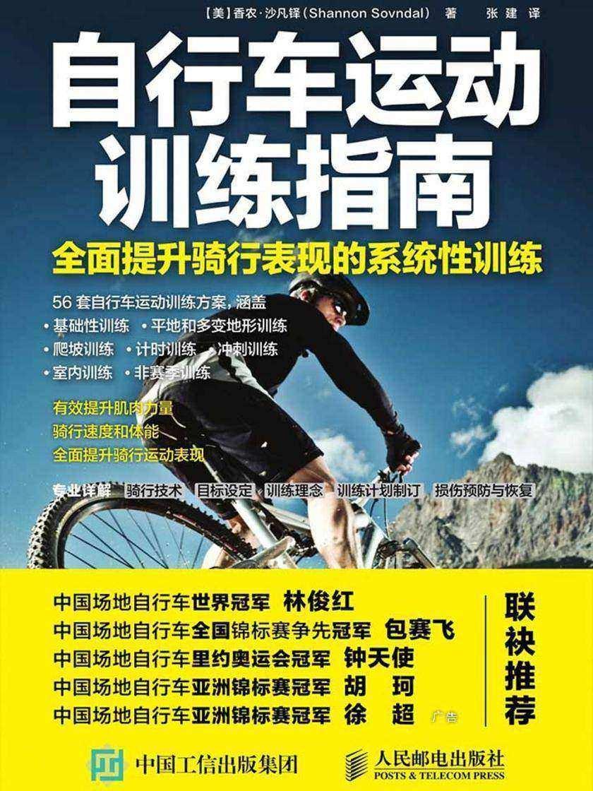 自行车运动训练指南:*提升骑行表现的系统性训练