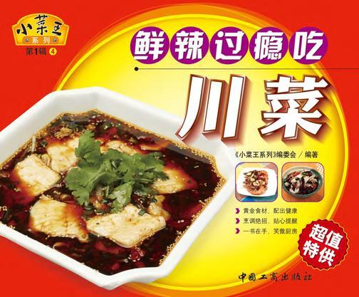 鲜辣过瘾吃川菜