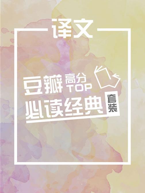 译文豆瓣高分必读经典套装(套装共20册)
