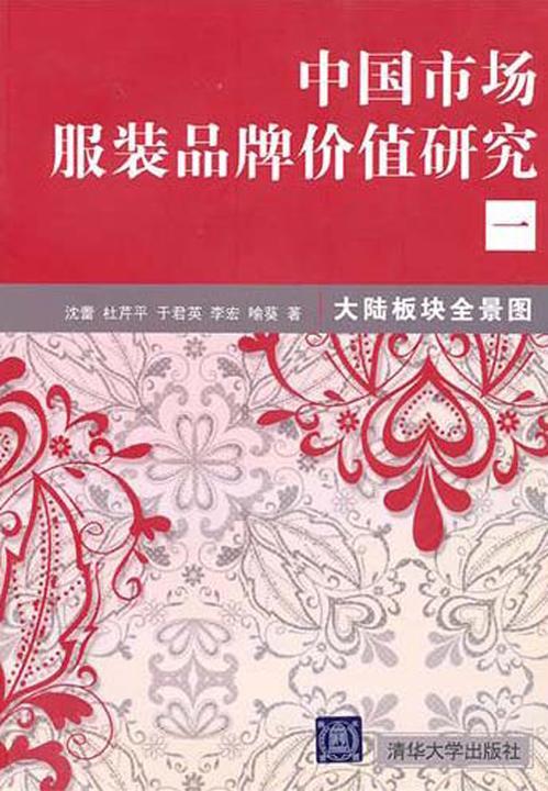 中国市场服装品牌价值研究一:大陆板块全景图