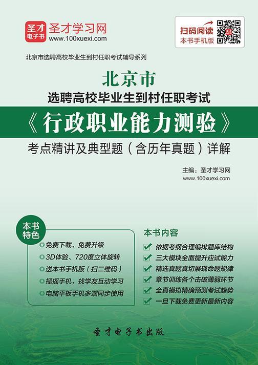 2018年北京市选聘高校毕业生到村任职考试《行政职业能力测验》考点精讲及典型题(含历年真题)详解