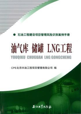 油气库 储罐 LNG工程