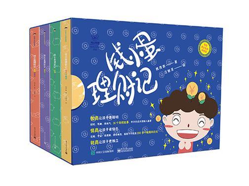 钱小蛋理财记(共4册)