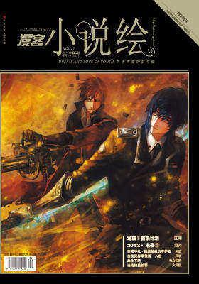 小说绘VOL27(5月下):龙族2-首杀计划(电子杂志)(仅适用PC阅读)