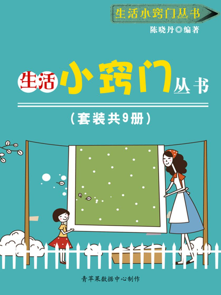 生活小窍门丛书(套装共9册)