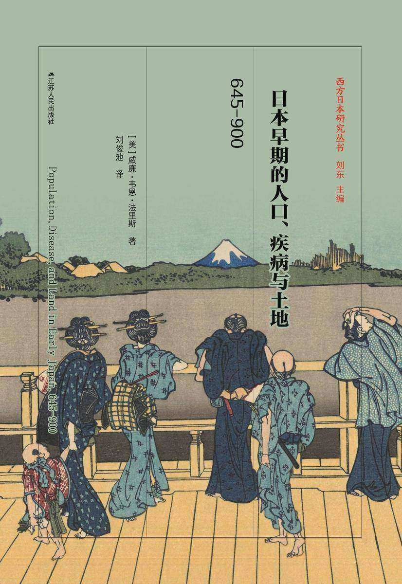 日本早期的人口、疾病与土地,645-900