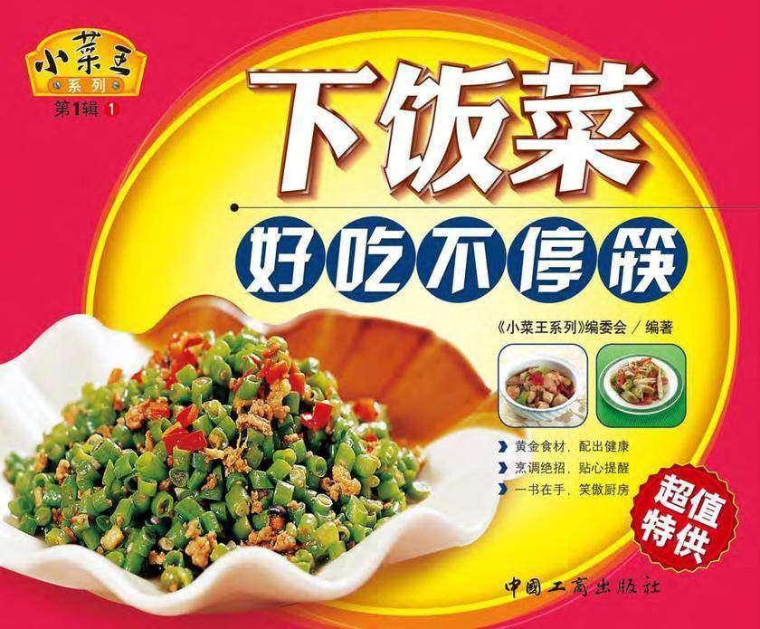 下饭菜好吃不停筷