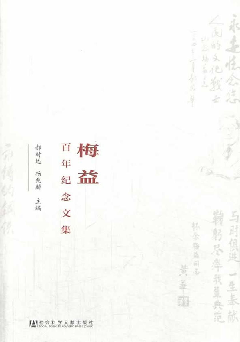 梅益百年纪念文集