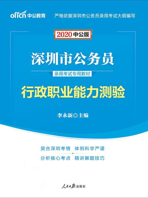 中公2020深圳市公务员录用考试专用教材行政职业能力测验
