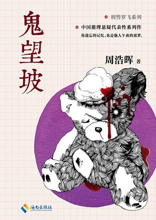 鬼望坡(周浩晖悬疑恐怖力作!)
